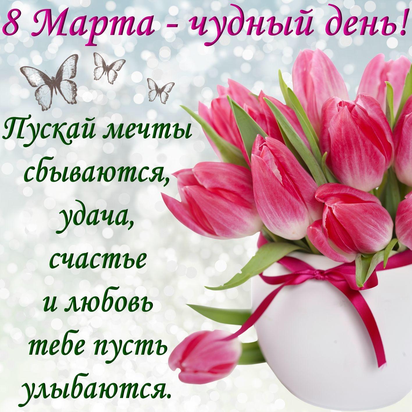 блуждающий, поздравление с восьмым марта для всех они