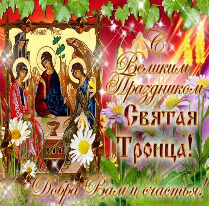 Привітання з Трійцею 2019 у прозі: листівки і картинки