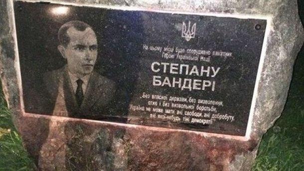 УХмельницькому облили фарбою меморіальну дошку Бандері