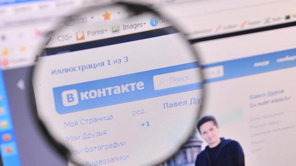 У «ВКонтакте» заявили, щовУкраїні встановлено рекорд з відвідуваності