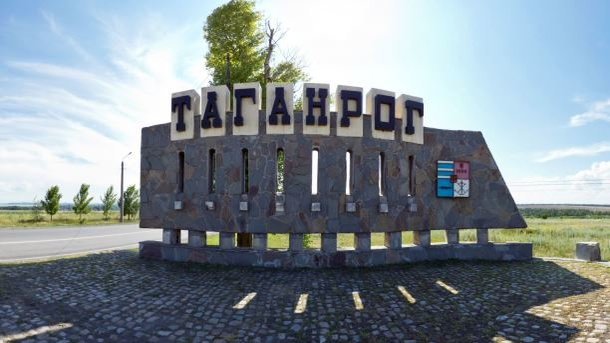 Правду не сховаєш!: На Росії Таганрог назвали українським