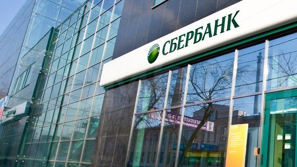 НБУ готує рішення щодо продажу російського Сбербанку