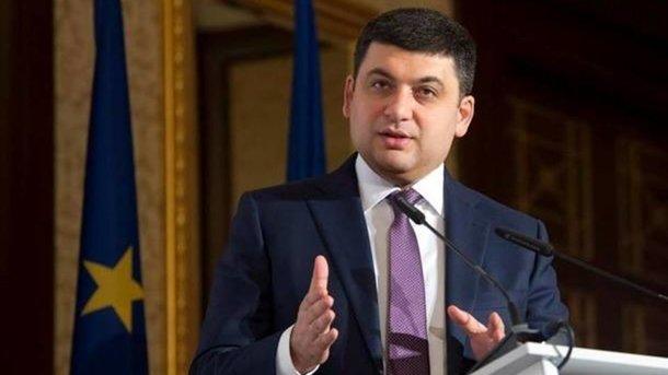 Гройсман: Європейські компанії зможуть купувати газ насхідному кордоні України