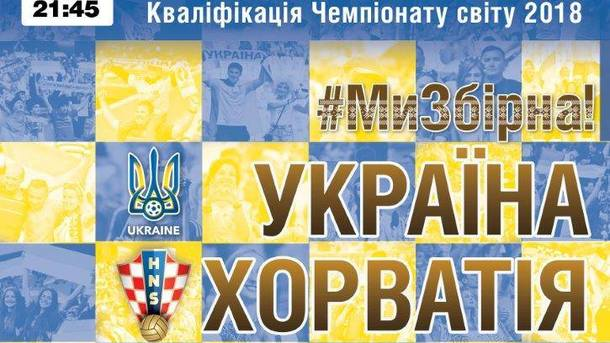 Квитки на ключовий матч відбору до ЧС-2018 Україна - Хорватія надійшли в продаж