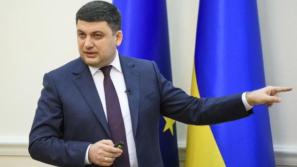 Держпідприємствами в Україні будуть керувати по-новому - Гройсман