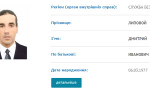 "<p style=""text-align: justify;"">Фото: wanted.mvs.gov.ua</p>"