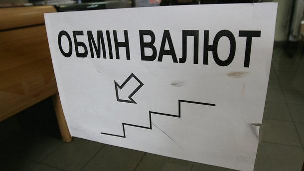 Курс євро в Україні впав на шестимісячне