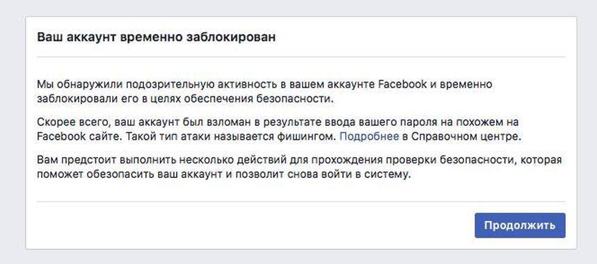 Facebook перевіряє акаунти українців після флешмобу на сторінці ФІФА
