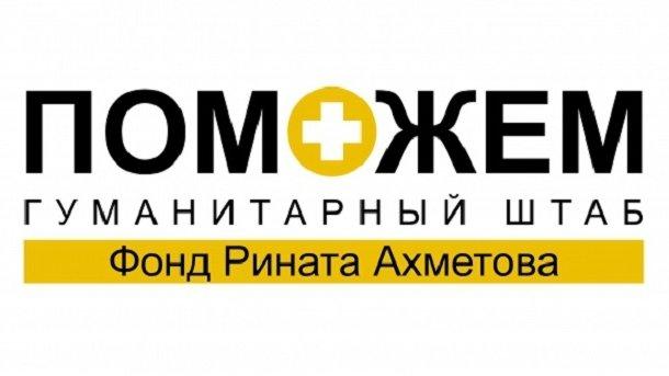 Штаб Ріната Ахметова допоміг тяжко пораненій на Донбасі дитині