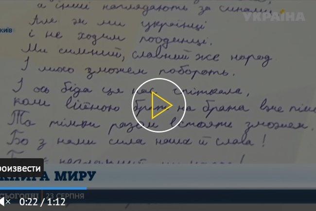 Створювали її майже три роки діти військовослужбовців з усіх регіонів  спільно зі своїми однолітками з українських діаспор США d4163664d986e