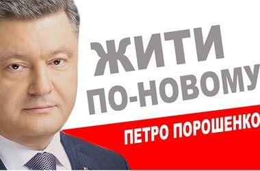 13 друзей Порошенко и любимый фетиш избирателя - Цензор.НЕТ 6913