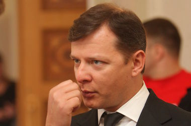 "<p style=""text-align: justify;"">Олег Ляшко</p>"