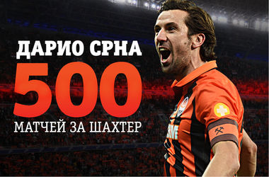 "<p style=""text-align: justify;"">Даріо Срна: 500 матчів за ""Шахтар""</p>"