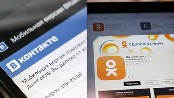 В Україні можуть заблокувати російські соцмережі: експерти пояснили, чого чекати