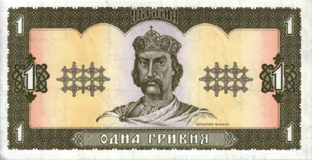1_hryvnia_1992_front_580