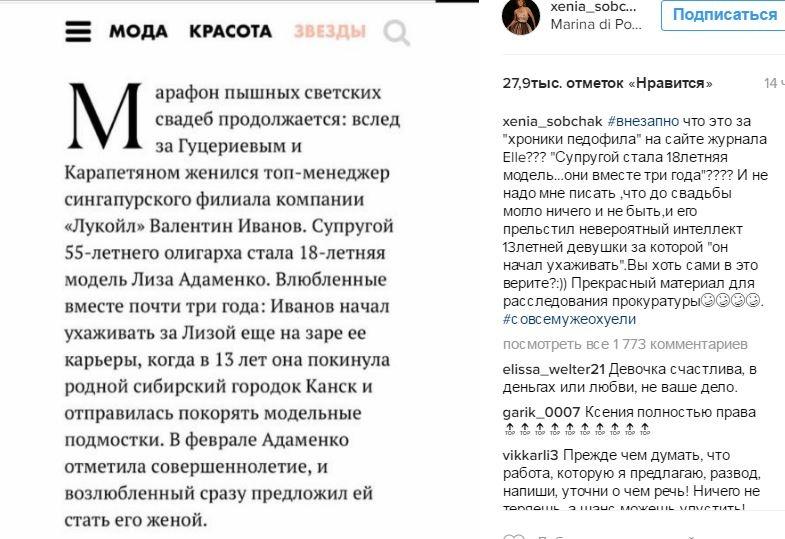 Ксенія Собчак жорстко розкритикувала шлюб 55-річного бізнесмена з 18-річною моделлю