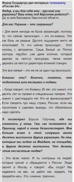 bondarchyk-4