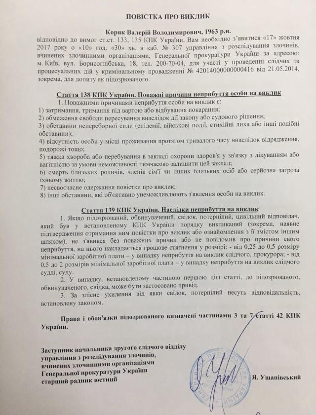 povistka_korjak
