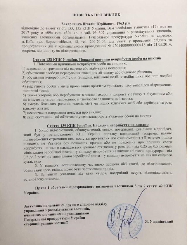 povistka_zaharchenko