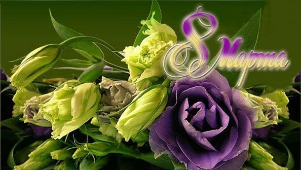 Привітання з 8 березня в прозі - найкрасивіші тексти і листівки