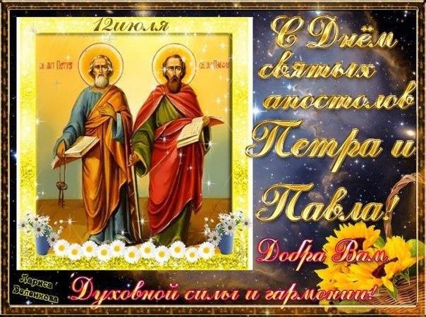 l_9153-otkritki-otkritka-kartinka-den-apostolov-petra-i-pavla-petr-i-pavel