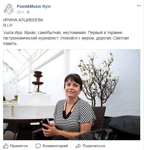 Померла відома українська гастрономічна журналістка Ірина Алцибєєва