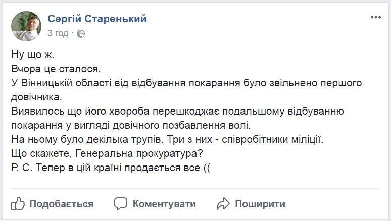 ВУкраїні вперше звільнили довічно ув'язненого