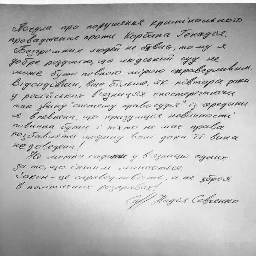 Надія Савченко готова взяти напоруки Геннадія Корбана