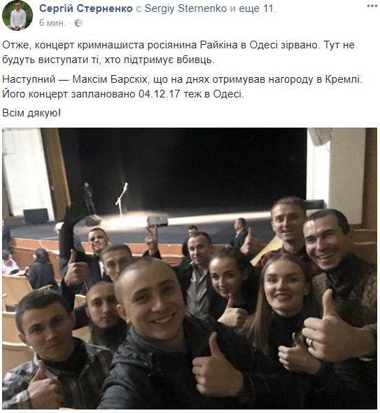 Активісти увірвалися дотеатру вОдесі і зірвали концерт Райкіна