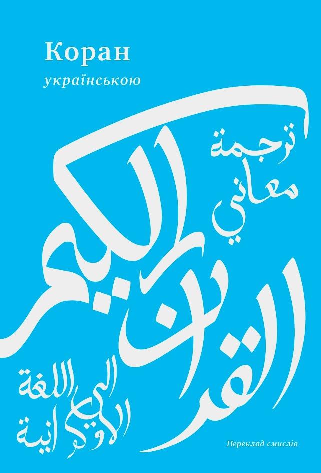 koran_cover