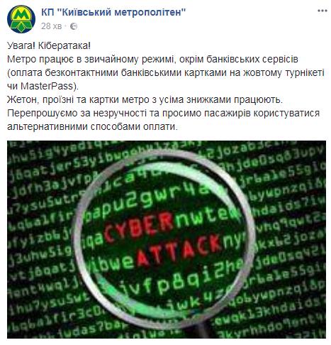 Хакери атакували інформаційну систему аеропорту «Одеса»
