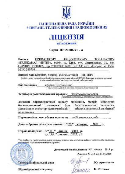 license_2015