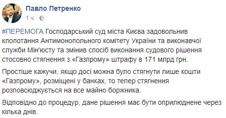 Суд дозволив стягнути 172 млрд грн збудь-яких активів Газпрому