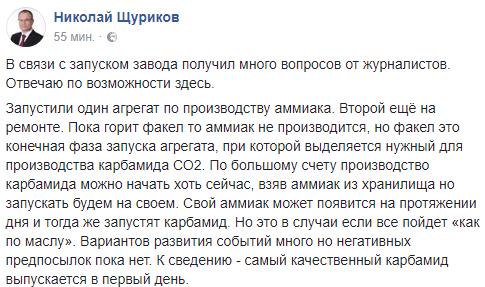 Щуриков: Запуск Одеського припортового заводу планується влистопаді