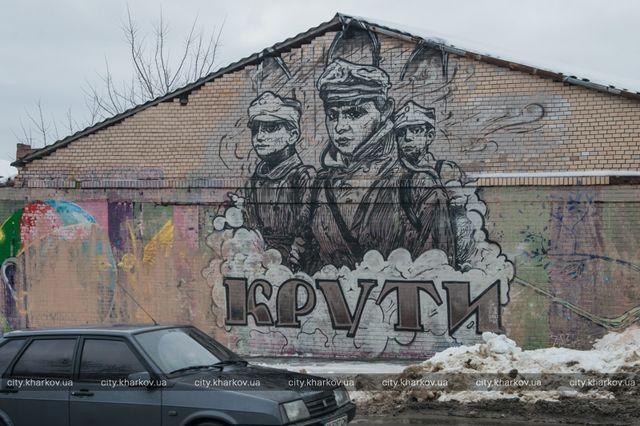 УХаркові з'явилося графіті впам'ять про героїв Крут