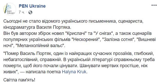 Помер відомий український письменник і сценарист