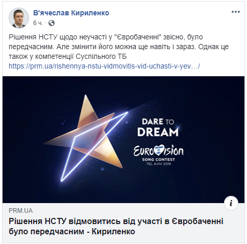 """Кириленко про Україну на """"Євробаченні"""": """"Відмовилися передчасно"""""""