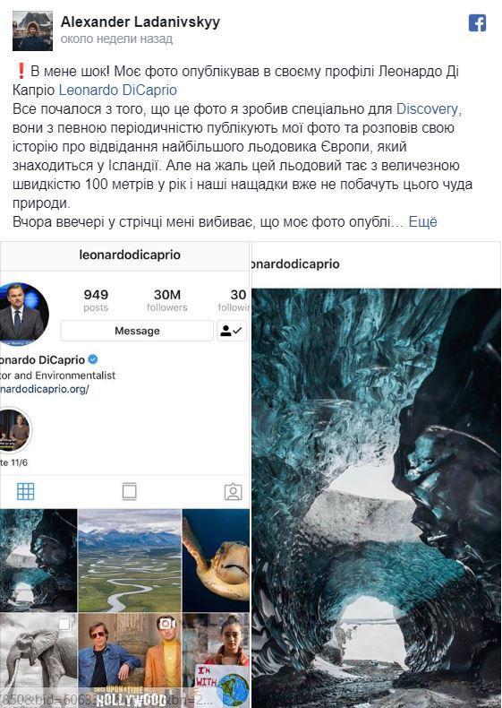 Леонардо Ді Капріо поділився знімком українського фотографа