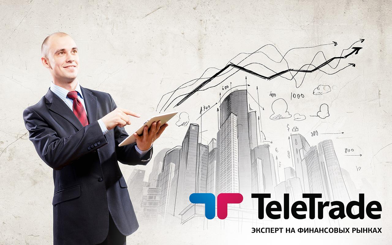 инвестиции в финансовые рынки с Телетрейд, отзывы