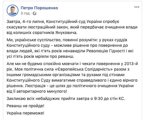Порошенко закликав вийти на акцію протесту проти скасування закону про люстрацію, фото-2