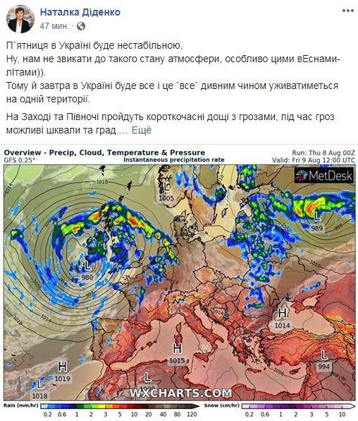 Спека до +32, дощі та град: синоптик уточнила прогноз погоди, фото-2
