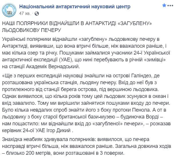 """""""Є річка і два озера"""": українські полярники знайшли """"загублений світ"""" під Антарктидою"""